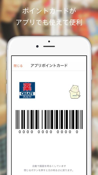 クリエイトお買物アプリのスクリーンショット2