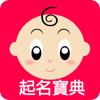 起名宝典-全球首创个性意愿宝宝起名取名字软件大全