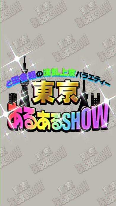東京あるあるSHOWのスクリーンショット4