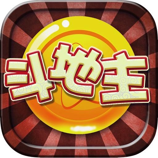 畅玩斗地主 - 好玩的扑克牌游戏