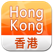 Hong Kong Offline Street Map (English+Korean+Chinese)-香港离线街道地图-홍콩 오프라인 지도