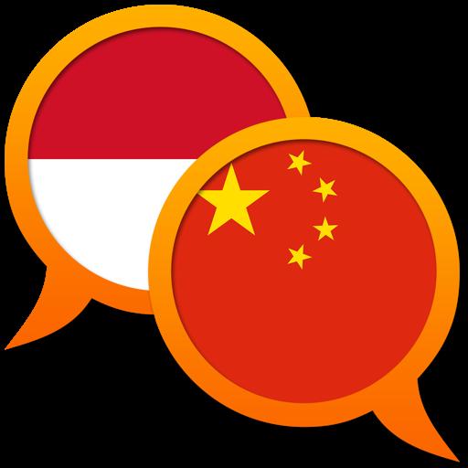 印尼语 - 中文(简体) 字典