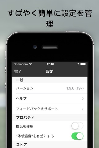 Free Digital Temperature screenshot 4