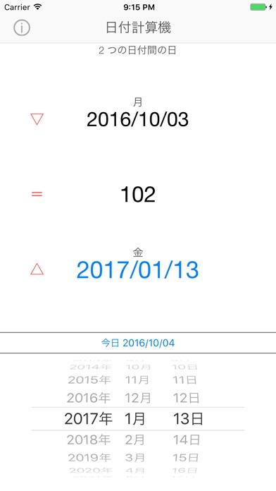 日付計算機;日程と日付を計算します screenshot1