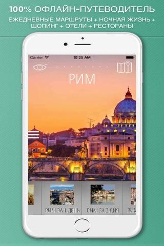 Rome Travel Guide and Offline City Map screenshot 1