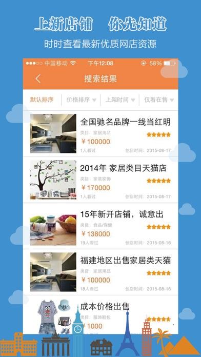 易佰店--综合性的网店交易平台!屏幕截图4