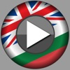 Bulgarian Offline Photo Translator and Dictionary with Voice - translate text and pictures without Internet between English and Bulgarian