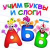 АБВ Игра для малышей детей лет