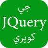 تعلم جي كويري - برمجة JQuery