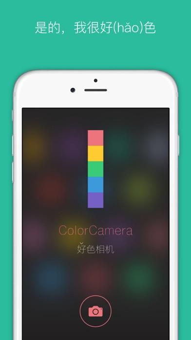 《好色相机 [iOS]》
