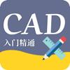 Ju Pengcheng - CAD制图-dwg及天正图纸快速看图学习  artwork