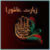 Ziyarat Ashoura