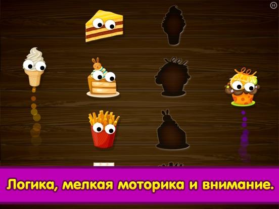Еда! Развивающие игры пазлы для детей, малышей для iPad