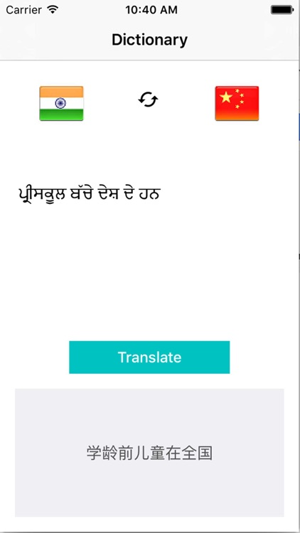 Translate Chinese to Punjabi - Punjabi to Chinese Transtion & Dictionary by  HAO LE THI