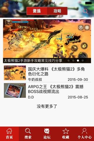 超好玩助手 for 太极熊猫2 screenshot 2