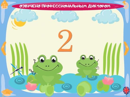 Учим цифры весело - Развивающие игры для малышей для iPad