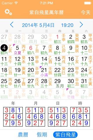 紫白飛星萬年曆 - 十三行作品 screenshot 1