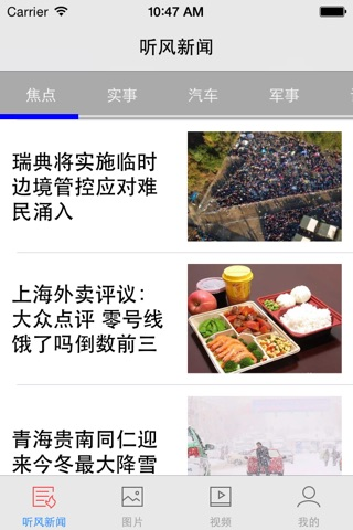 Tingfeng screenshot 3