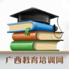 广西教育培训网-APP