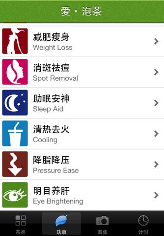 爱泡茶-茶叶茶道百科知识 screenshot 2