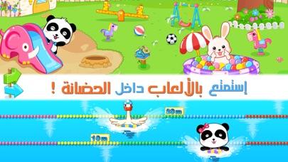 لعبة الحضانه - روضة الأطفال - My Kindergartenلقطة شاشة3
