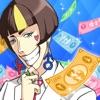 恋愛バンク-お金と美少女恋愛ゲーム-