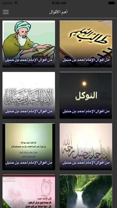 أقوال أحمد ابن حنبللقطة شاشة1