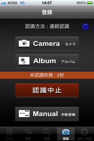 やさしく名刺ファイリング Mobile LE screenshot 1
