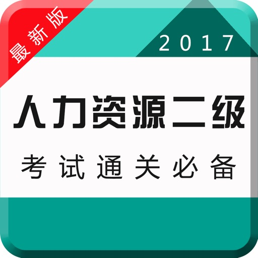 2017人力资源二级考试专业版-章节、历年、押题全覆盖