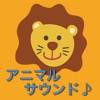 子供用サウンドアプリ〜アニマルサウンド〜