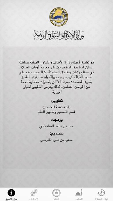 الصلاة - AlSalahلقطة شاشة5