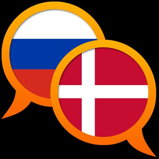 Датско-Русский словарь Mac OS X