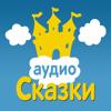 Аудиосказки Wiki