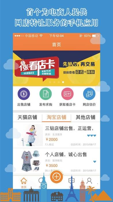 易佰店--综合性的网店交易平台!屏幕截图1