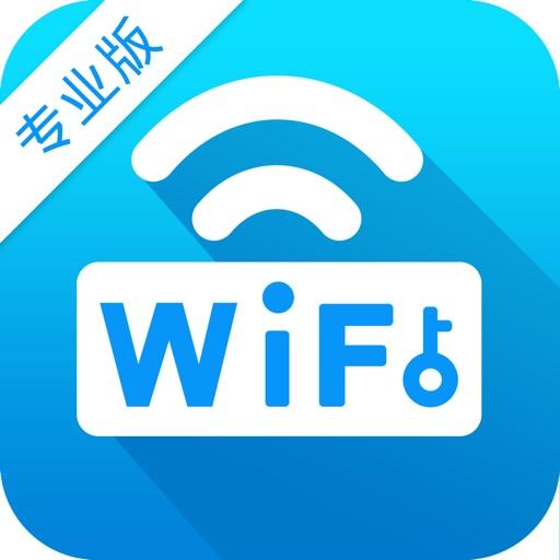 WiFi万能密码 专业版-wi-fi无线网络密码管家