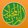 Quran Majeed Pro القرآن المجيد