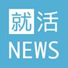 就活ニュース - 定番の就職活動アプリ