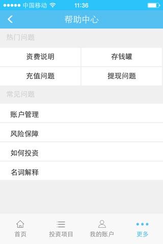 链金所 screenshot 4