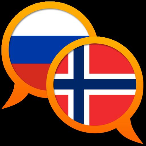 Норвежско-Русский словарь