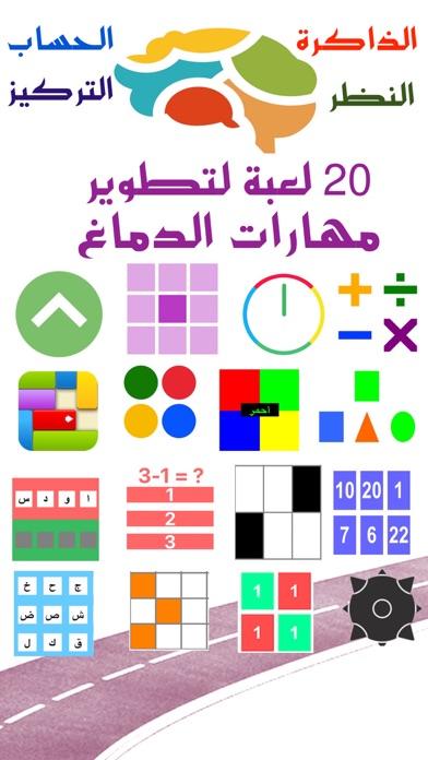 ماراثون الدماغ - لعبة اختبار مخ و ذكاءلقطة شاشة1