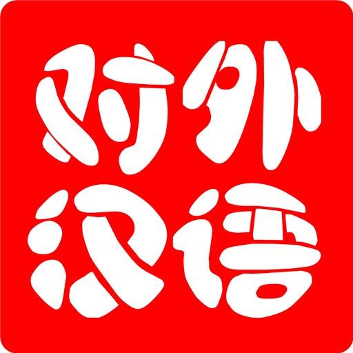 对外汉语-国际汉语教师资格证 iOS App