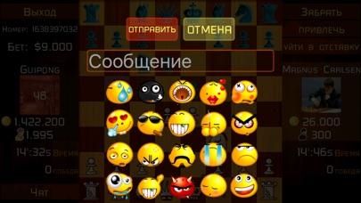 Шахматы онлайн Скриншоты6