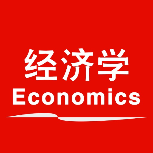经济学达人-全球财经资讯NEWS客户端