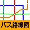 バス路線図(時刻表、接近情報、バス停)