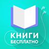 Книги бесплатно — хиты 2017 на русском языке