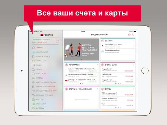 скачать приложение росбанк онлайн для андроид - фото 8