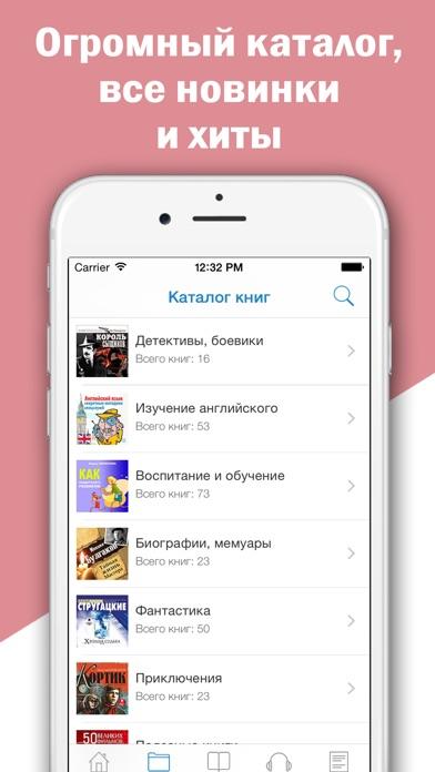 Аудиокниги бесплатно - скачать и слушать книги Скриншоты5