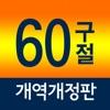 네비게이토 성경암송 60구절 (개역개정판)