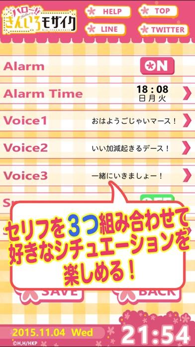きんモザアラーム~カレン編~ screenshot1