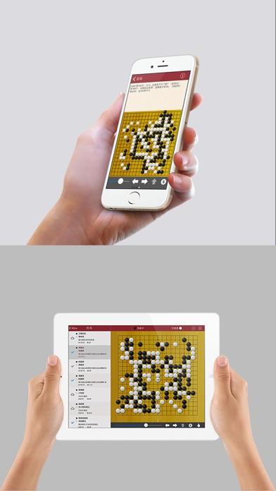 XGoo - Go Game World Screenshots